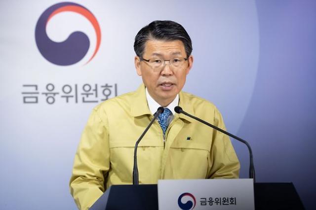 금융위, 증안펀드 출자 금융사 건전성비율 완화