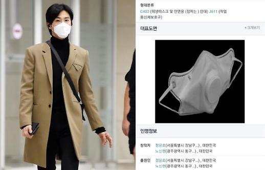 郑允浩发明口罩获韩国专利厅许可