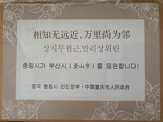 重庆市捐赠的6万只口罩抵达釜山