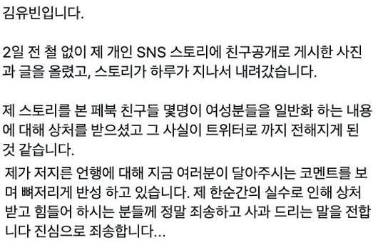 """김유빈, n번방 발언 사과 """"홧김에 저지른 글…말실수 하지 않을 것"""""""