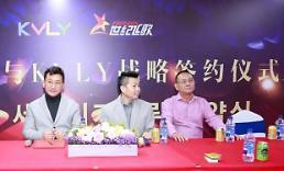 .韩中计划举行大型演唱会 共同抗击新冠疫情.