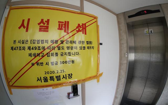 """[포토] """"신천지는 반사회적 단체…법인 설립허가 오늘 취소"""""""