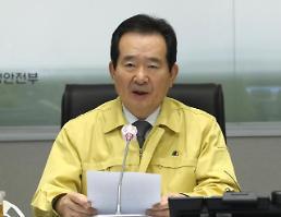 .韩国人擅离隔离点无法领取补贴 外国人会被驱逐出境.