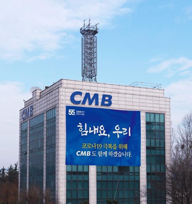 CMB, 코로나19 극복 소상공인·자영업자 지원 나서