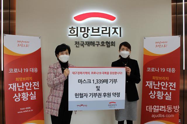 [코로나19] 한마음혈액원, 대구·경북에 KF94 마스크와 헌혈자 기부권 후원