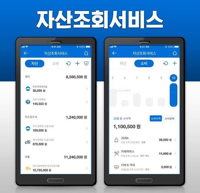 [마이데이터 시대] ①금융사·핀테크, 개인자산관리서비스 경쟁