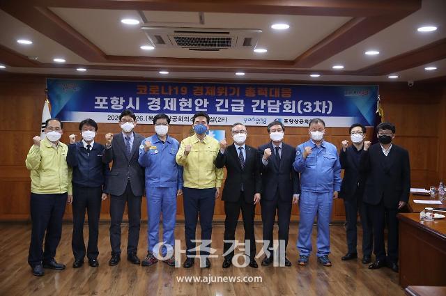 포항시, 경제현안 긴급 간담회 개최...지역경제 활성화 위한 예정된 투자 당부