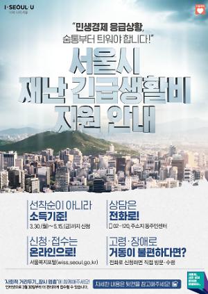 [코로나19]오는 30일부터 서울시 재난긴급생활비 신청…어디서, 어떻게?