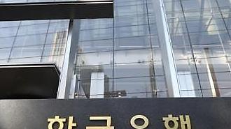 Ngân hàng Hàn Quốc khắc phục quan điểm bảo thủ và lạc quan…Đưa ra những biện pháp mạnh mẽ