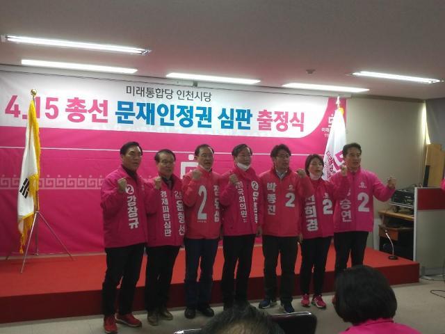 미래통합당 인천시당,4.15 총선 문재인정권 심판 출정식 개최
