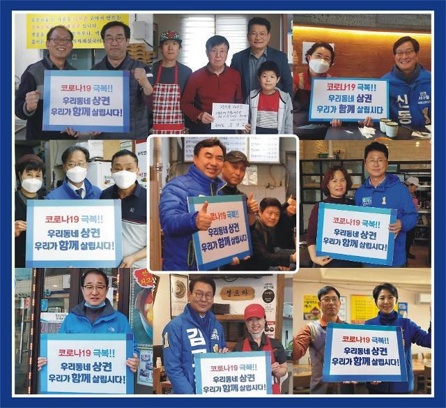 더불어민주당 인천시당, 총선 후보 첫 행보로 '코로나19극복 우리동네 상권 살리기' 캠페인 실시