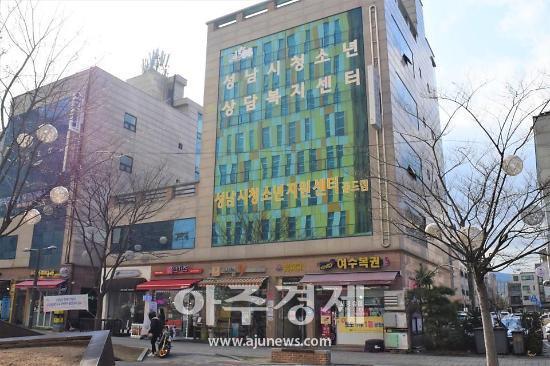 성남시청소년재단, 디지털 성범죄 근절 '아우어 타운(Our Town)' 시행