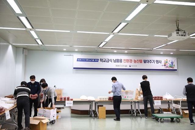 대전국세청, 코로나19 피해농가 농산물 구매