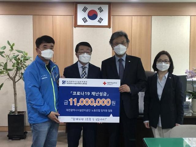 대전시 시설관리공단,  '코로나19' 구호성금 1,100만원 전달