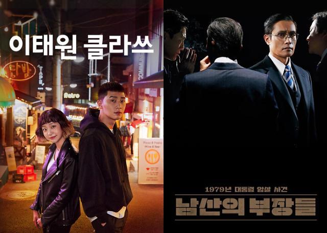 케이블TV, 이태원 클라쓰-남산의 부장들 시청 순위 1위