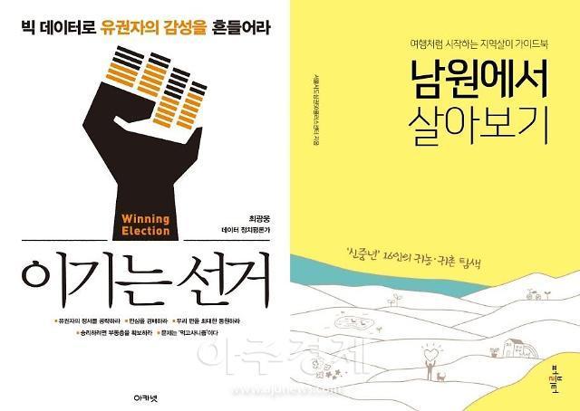 [새책] 남원에서 살아보기·이기는 선거 外