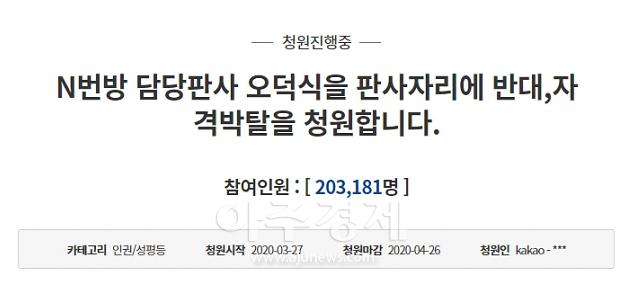 'n번방 담당판사 오덕식 배제하라'는 靑청원 20만 돌파, 오 판사 재판 배제 가능할까