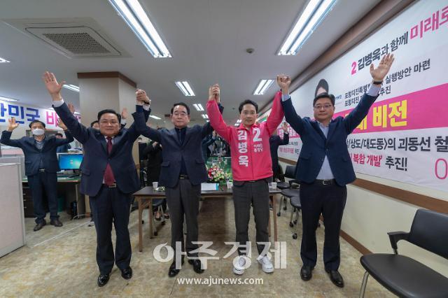 김병욱 미래통합당 포항남·울릉 후보, 미래희망캠프 선대위 발대식 가져