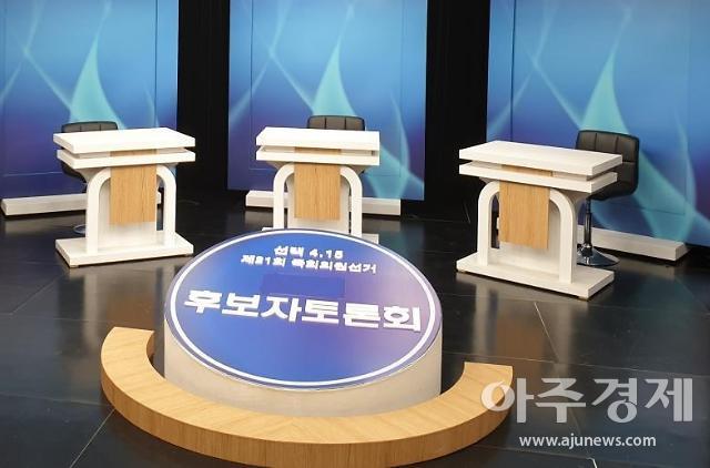[4·15 세종시 총선] 누가, 국민의 일꾼인가?… 내달 2일 후보자 토론회 열린다