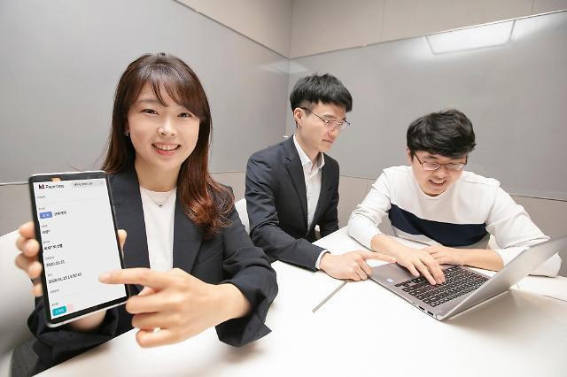 KT, 원스톱 전자문서 서비스 페이퍼리스 출시