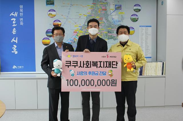 쿠쿠, 시흥시 취약계층에 코로나19 극복 지원금 1억원 전달