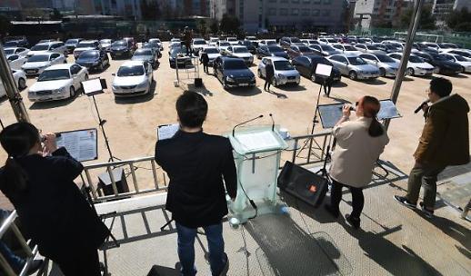 [포토] '코로나19 예방' 차량 앞 예배