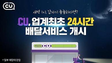 CU, 업계 최초 24시간 배달 서비스…배달료 할증 無