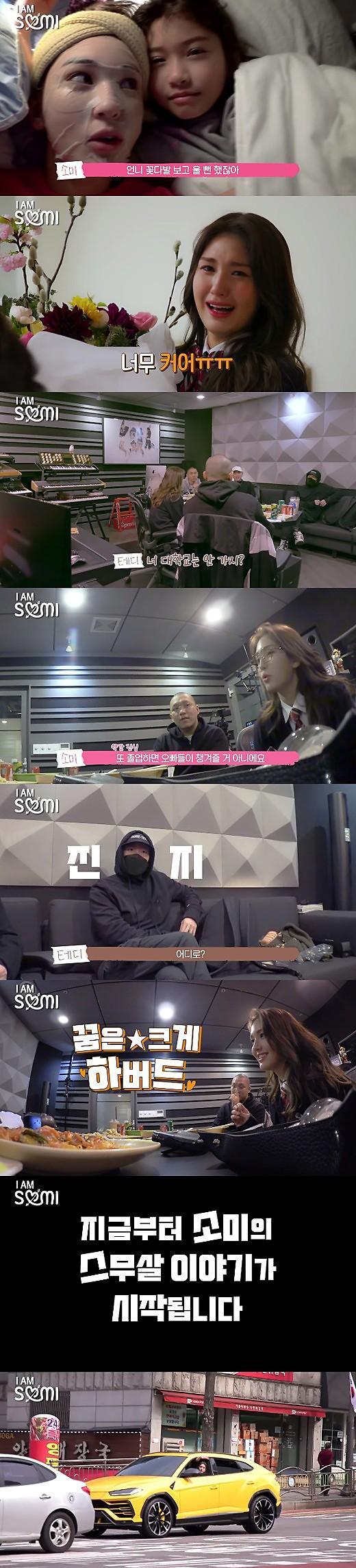 아이엠 소미 전소미, 눈물의 졸업식부터 람보르기니까지…일상공개
