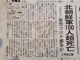 .日媒:朝鲜军队或逾百人感染新冠肺炎死亡.