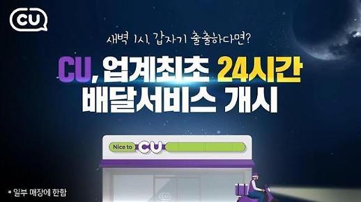 CU便利店4月1日起推出24小时配送服务