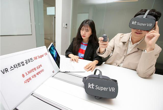 KT, VR 서비스 스타트업 공모전 아이엠 슈퍼브이알 개최