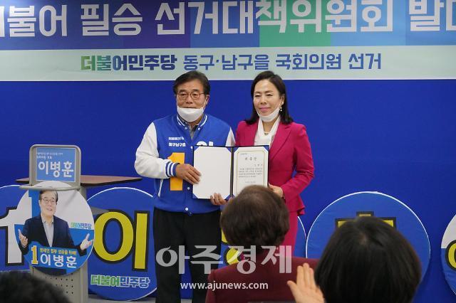 광주 동남을 이병훈 후보 선거대책위 발족