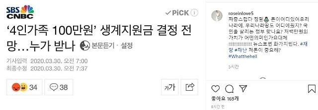"""장미인애, """"저 돈이 중요해?""""…소득하위 70% 가구에 100만원 지급 비난"""