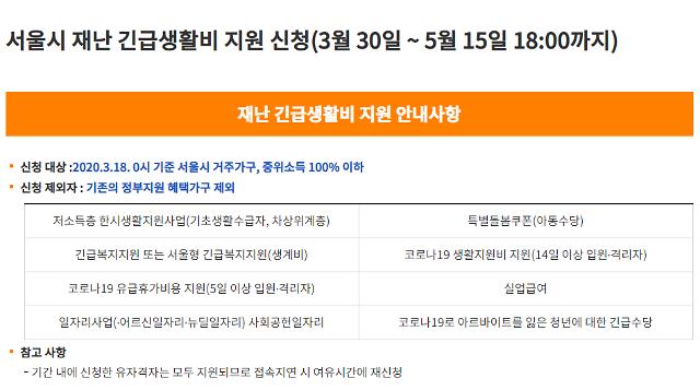 서울시 복지포털에서 재난 긴급생활비 신청하세요