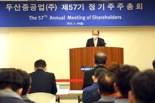 """두산중공업 """"2023년까지 신사업 비중 50%로 확대""""…조기 경영정상화 의지"""