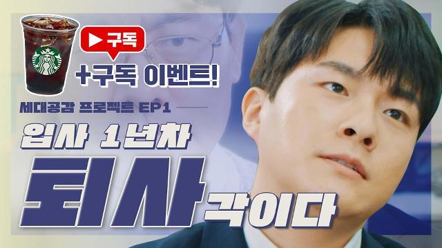 코리아센터 B급공장, Sh수협은행 웹드라마 제작 공급