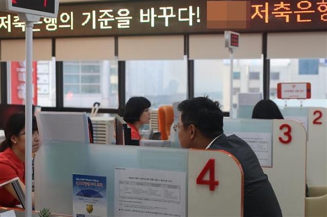 저축은행 업계, 개학 연기 가능성에 업무 정상화 계획 보류