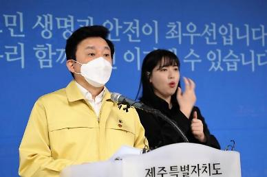 [Coronavirus] Jeju governor files compensation suit against traveler