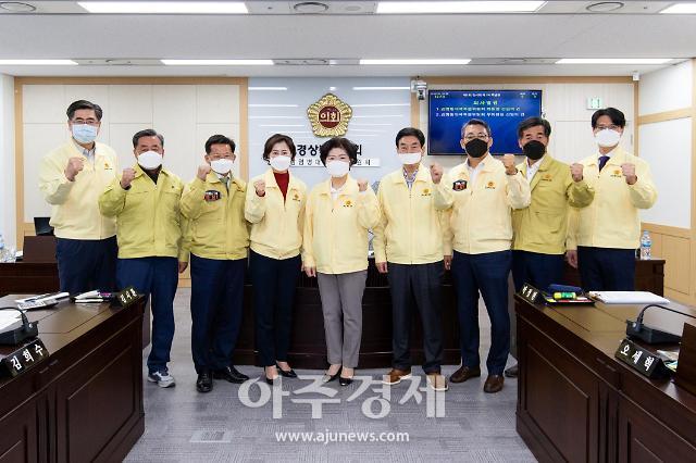 경북도의회, 코로나19 대응 감염병 대책 특별위원회 구성