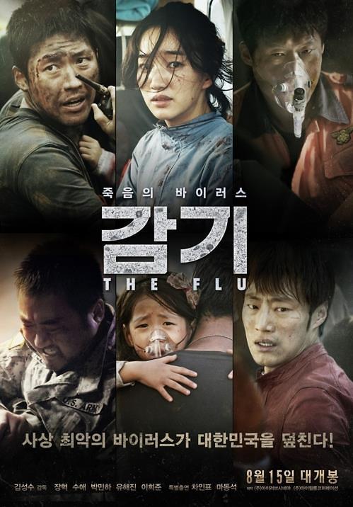 电影《流感》将于4月末在台湾上映