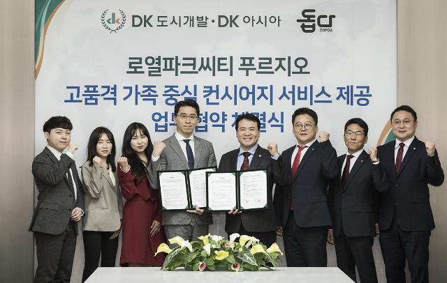 DK도시개발 검암역 로열파크씨티 푸르지오에 고품격 컨시어지 서비스 제공