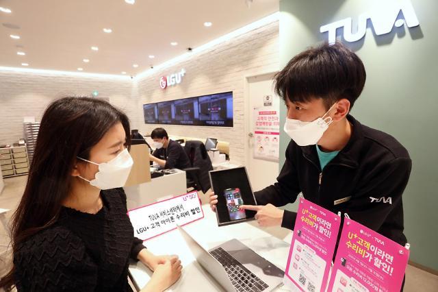 "LG유플러스 ""아이폰 등 애플 제품 수리비 1만2000원 할인받으세요"""