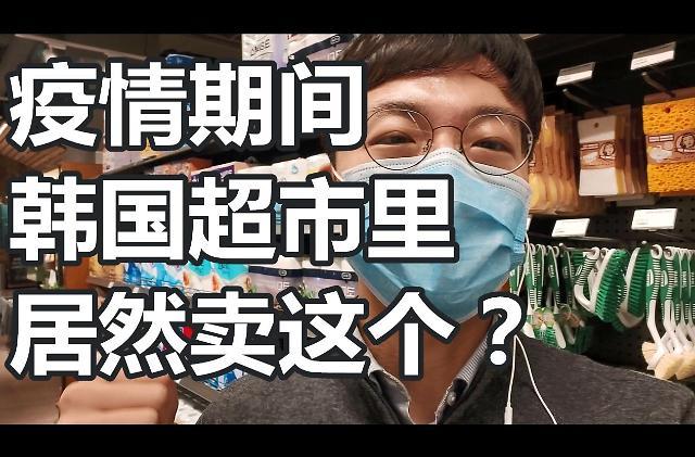 疫情期间,韩国超市的卫生纸可安好?