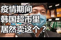 .[AJU VIDEO] 疫情期间,韩国超市的卫生纸可安好?.