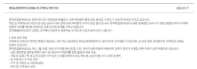 [코로나19] '롯데호텔 L7강남' 확진자 방문에 임시휴업…내일 영업재개