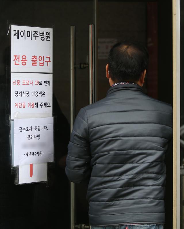 [코로나19] 228명 집단감염 제2미주·대실요양병원 외부 감염원 유입 추정
