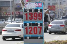 .韩国汽油价格时隔一年跌破1400韩元 .