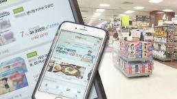 .疫情令韩线上流通企业品牌价值排名上升 航空旅游大幅下滑.