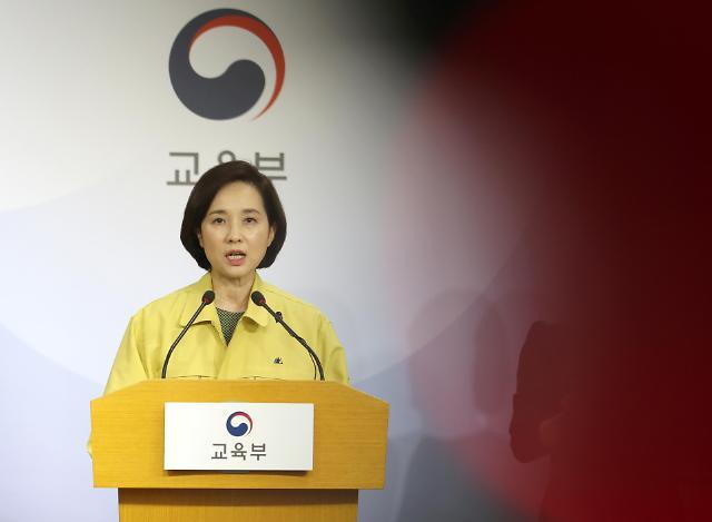 韩国高考将推迟两周至12月3日