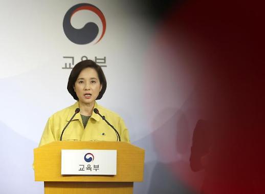 韩国高考将推迟两周至12月3日 系史上第四次